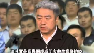 小品:演繹審判周永康「現場」劇情超越傳聞【新唐人2015年06月15日訊】