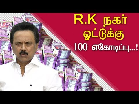 """rk nagar election rs 100 crores given in one day  tamil news today,tamil live news, tamil, latest tamil news, redpix , dmk chief stalin tamil news today chennai, dec 17: dravida munnetra kazhagam (dmk) working president m k stalin on sunday alleged that ruling aiadmk have distributed money to the tune of rs 100 crore for bribing the voters in r k nagar bypoll. he alleged the party is trying to influence the voters of polls on december 21. r k nagar constituency was vacated after the death of former tamil nadu chief minister jayalalitha. stalin, in a letter to the election commission, requested that the candidature of aiadmk leader e madhusudanan should be cancelled. he emphasised the poll panel should """"take appropriate and necessary action against aiadmk and the erring officials and to ensure free and fair election rk nagar assembly constituency"""". the elections on the politically crucial seat have been marred with various controversies. the state election commission on saturday seized rs 13 lakh from a physiotherapy centre in the capital. it must be noted that bypoll was cancelled in april following allegations of cash distribution in the constituency.    For More tamil news, tamil news today, latest tamil news, kollywood news, kollywood tamil news Please Subscribe to red pix 24x7 https://goo.gl/bzRyDm red pix 24x7 is online tv news channel and a free online tv #rknagar #tamilnewslive"""