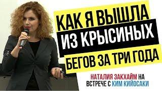 Инвестиции в недвижимость и доходная недвижимость по Роберту Кийосаки от Наталии Закхайм