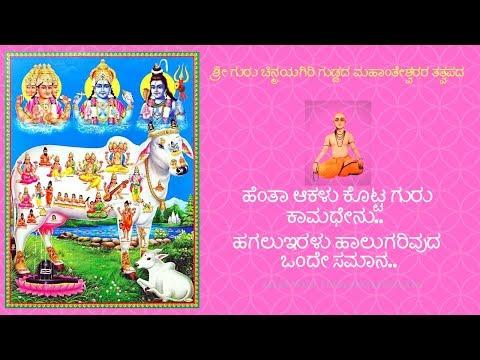 ಹೆಂತಾ ಆಕಳ ಕೊಟ್ಟಗುರುಕಾಮಧೇನು...|| Kadakol Madivaleshwar Shri Guru Mahanteshwar Tatvapada ||