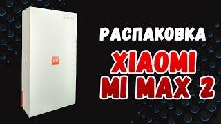 Распаковка Xiaomi Mi Max 2 с Aliexpress: стальной гигант