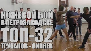 Ножевой бой. Павел Трусаков - Евгений Синяев. ТОП-32. В одну калитку.