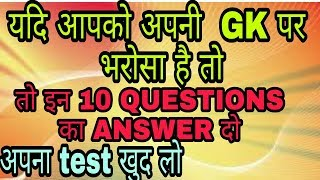 GK//GENERAL KNOWLEDGE /TEST/ DELHI POLICE EXAM