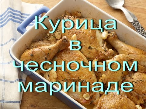 ГОТОВИМ Курицу в чесночном маринаде