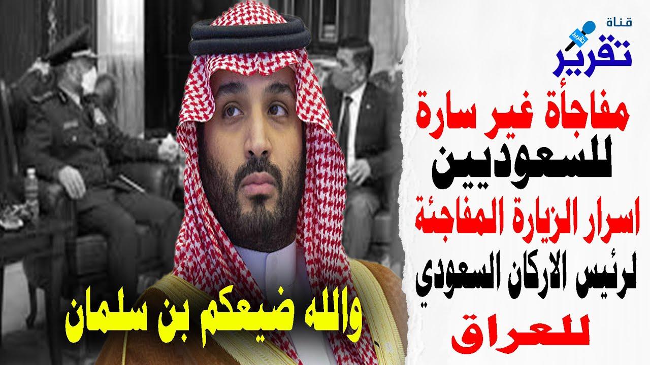 مفاجأة غيرسارة للسعوديين لماذا ارسل بن سلمان رئيس الاركان السعودي للعراق بشكل سريع ومفاجئ