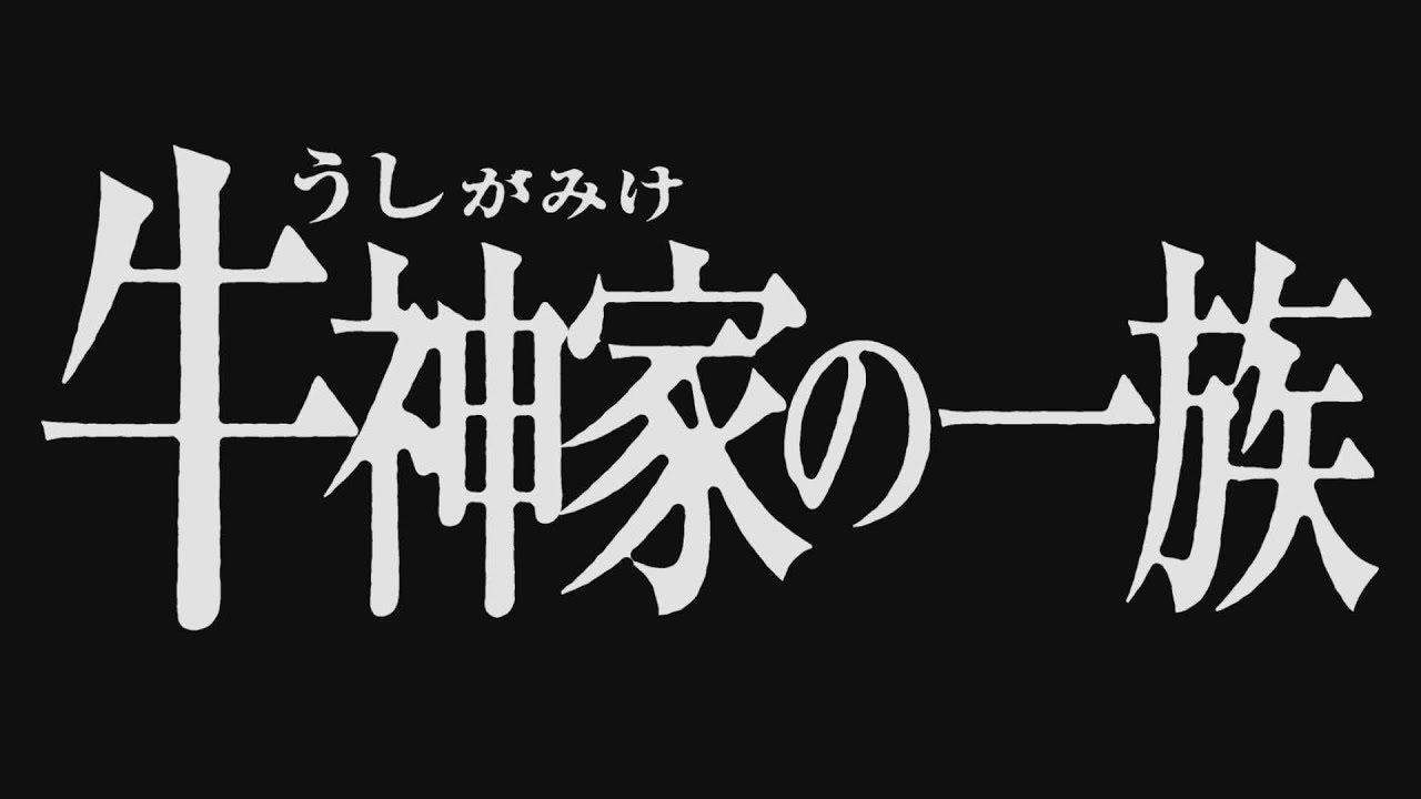 牛神家の一族~新見移住事件~岡山県新見市 【新見市公式】