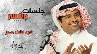 راشد الماجد - لي بنت عم (جلسات وناسه)   2009
