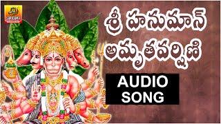 శ్రీ హనుమాన్ అమృతవర్షిణి || Singer Usha || Lord Hanuman Songs Telugu || Kondagattu Anjanna Songs