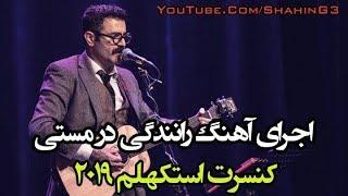 Shahin Najafi Ranandegi Dar Masti - Live In Stockholm 2019   شاهین نجفی اجرای آهنگ رانندگی در مستی