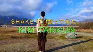 【Kim Takkun】shake it ! 踊ってみた。