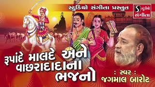 Jagmal Barot - Rupade Malde - Vachradada Na Bhajan - Gujarati Bhajan