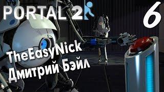 Прохождение Portal 2 CO-OP Дмитрий Бэйл и TheEasyNick — Часть 6: Опять Воронки