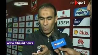 سيد عبد الحفيظ: مقبلون على مرحلة صعبة لحسم الدوري ..فيديو