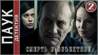 Смерть в объективе. Паук (2020). 2 серия. Детектив, премьера.