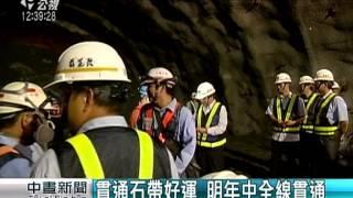 蘇花改觀音隧道 南下線首貫通 20150804 公視中晝