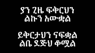 Mikaya Behailu - Zore Metahu  ዞሬ መጣሁ (Amharic With Lyrics)