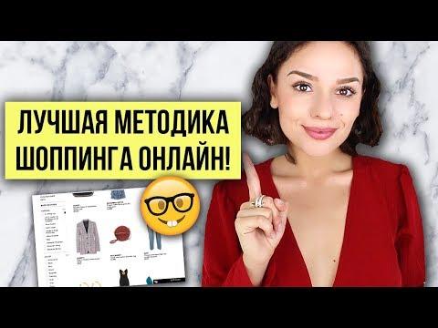 ЛУЧШАЯ МЕТОДИКА ШОППИНГА ОНЛАЙН!