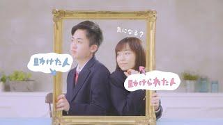 さくらしめじ「スタートダッシュ」Music Video