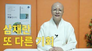 보현스님 강의: 삼재란 또 다른 기회