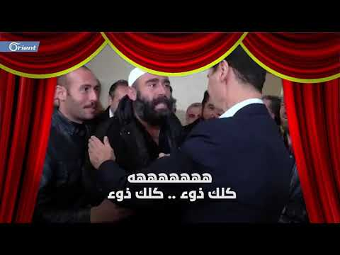 مسرحية بشار الأسد الجديدة وارتطام رأسه بـالثريا  - 16:54-2018 / 11 / 14