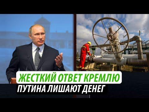 Жесткий ответ Кремлю. Путина лишают денег