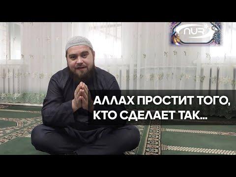 Аллах простит того,