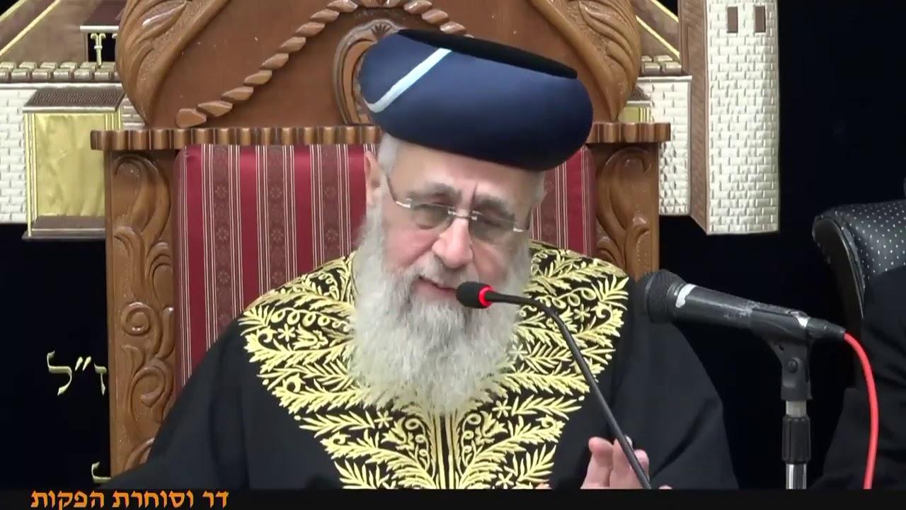 הראשון לציון הרב יצחק יוסף שליטא   שיעור מוצש וארא תשעט