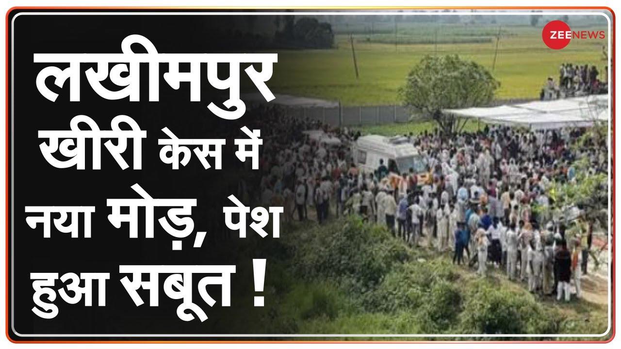 Lakhimpur Kheri Case में  इस सबूत के आने से कैसे आया नया मोड़ ! Breaking   Congress   Ashish Mishra 