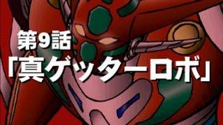 [PS1] ゲッターロボ大決戦! - 第9話「真ゲッターロボ」