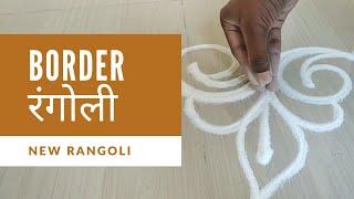 #4 Beautiful Border Rangoli Designs   New Innovative Border Design Ideas