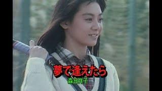 夢で逢えたら (カラオケ) 森丘祥子
