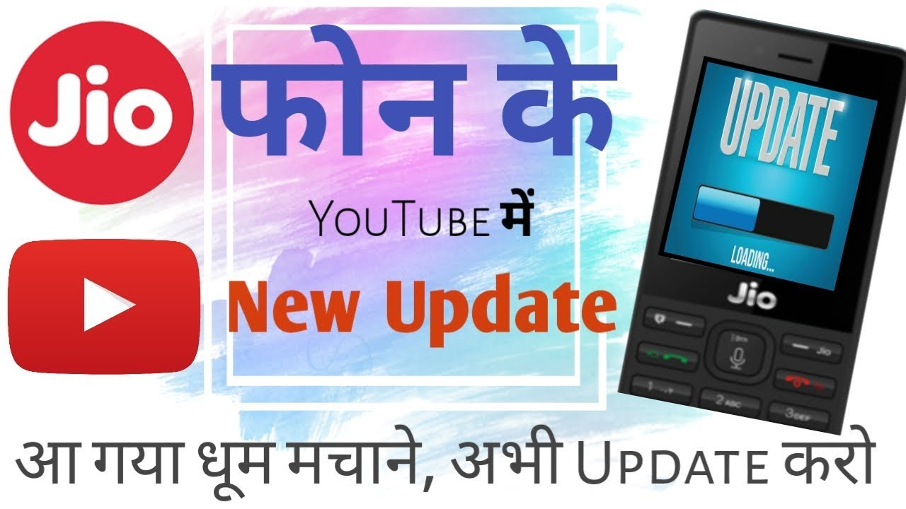 Download Jio phone new update today || Youtube में new update आ गया || thik tech