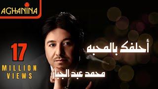 محمد عبدالجبار - احلفك بالمحبة / Mohammed Abedaljabar - Ahlfak Blmahba