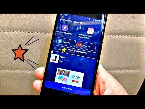 Как Увеличить Звук На Андроид Телефоне | NEW 2020