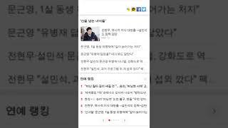 전현무, 역사적 지식 대방출→설민석도 깜짝+감탄(선을 넘는 녀석들)