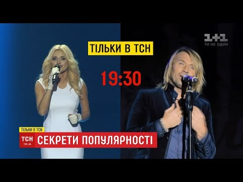 ТСН: ТСН дослідила секрет популярності Олега Винника та Ірини Федишин
