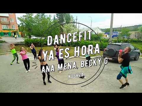 Ana Mena, Becky G, De La Ghetto - Ya Es Hora@DanceFit тренировка на улице