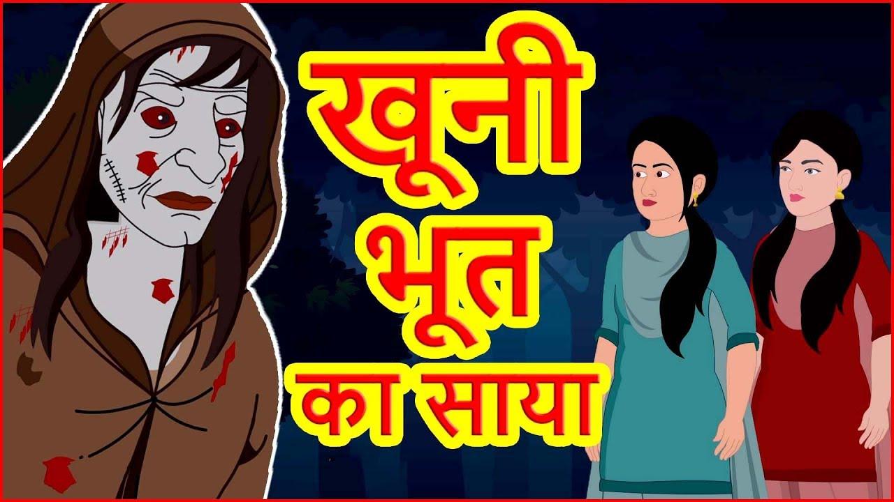खूनी भूत का साया | Hindi Cartoons Video for Kids | Adventures Horror  Cartoons | हिन्दी कार्टून