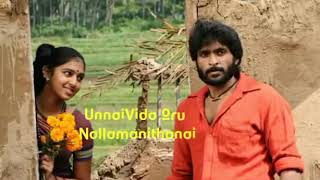 Female version famous lyrics from KUMKI MOVIE