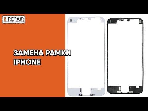 замена рамки модуля айфон 5с