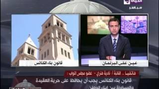 """فيديو ـ نائبة برلمانية: الحكومة تتعنت في تعديل مواد """"بناء الكنائس"""""""