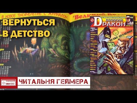 Великий Дракон #52/Ностальгия по Пиратским переводам игр на PlayStation, Игры с Джеки Чаном
