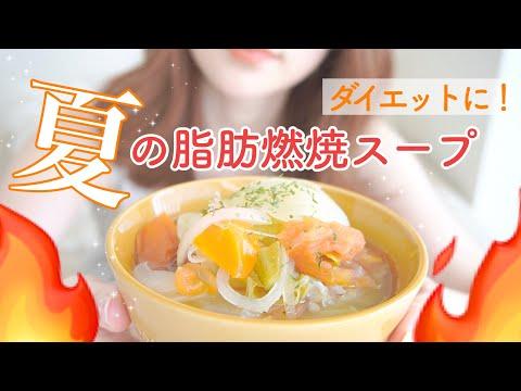 夏の脂肪燃焼スープの作り方|低カロリー低糖質!ビタミン豊富な簡単レシピ