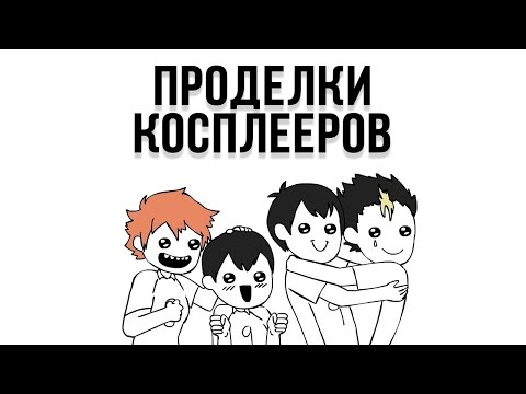 Проделки Косплееров | Cosplay Shenanigans (Русский Дубляж)
