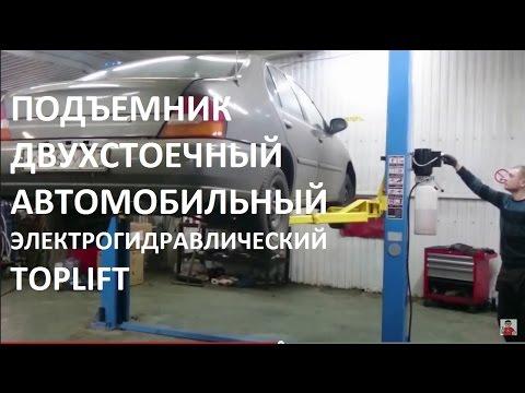 🔴 Подъемник двухстоечный электрогидравлический автомобильный TOPLIFT   Подъемник для автосервиса
