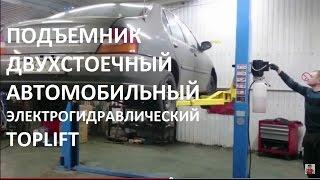 Подъемник двухстоечный электрогидравлический автомобильный TOPLIFT | Подъемник для автосервиса(, 2014-12-08T11:34:10.000Z)