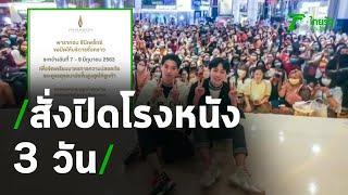พารากอนสั่งปิดโรงหนังเมเจอร์ 3 วัน | 07-06-63 | ข่าวเย็นไทยรัฐ เสาร์-อาทิตย์