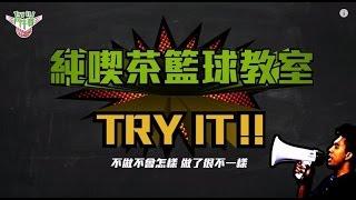 『純喫茶籃球教室』3對3必勝戰術! thumbnail