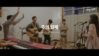 제이어스 J-US Online Worship [BREAKTHROUGH] 02  주의 임재