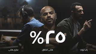 25 - أغنية خمسة وعشرين | Zap Tharwat & Sary Hany ft. Hany El Dakkak